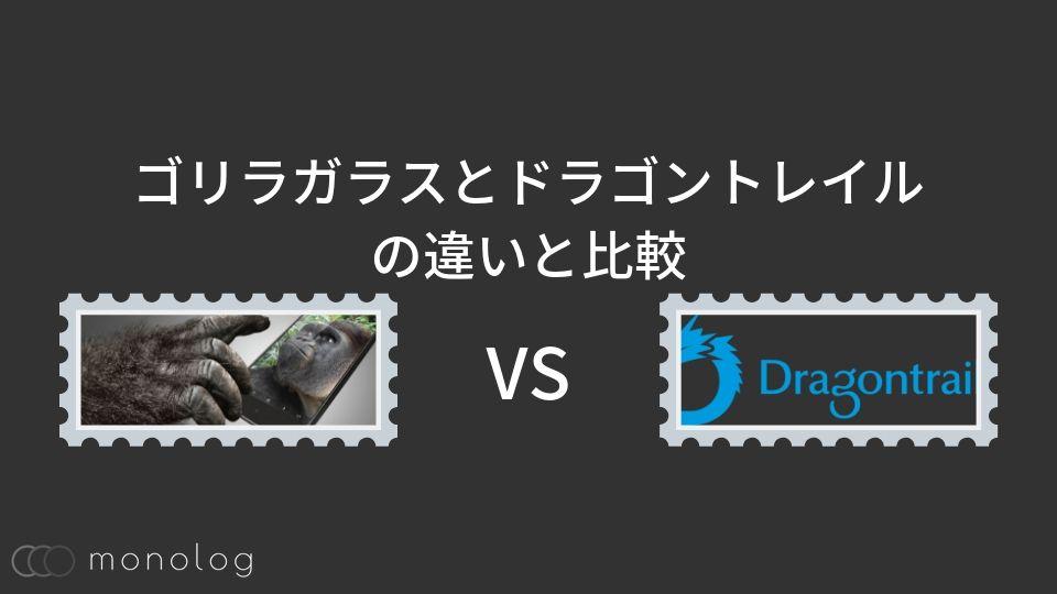 スマホの画面に使われるゴリラガラスとドラゴントレイルの違いと比較