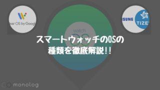 スマートウォッチのOSの種類を徹底解説!!