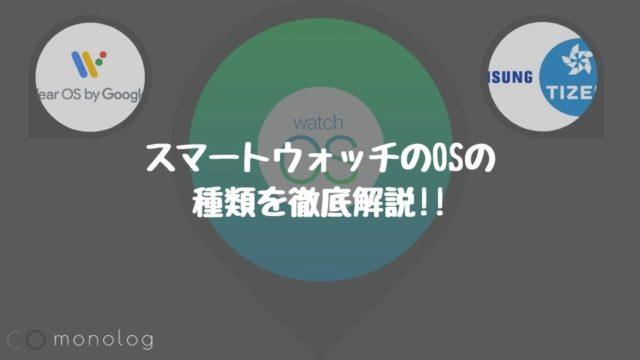 スマートウォッチのOSの種類と特長についてざっくり解説!!