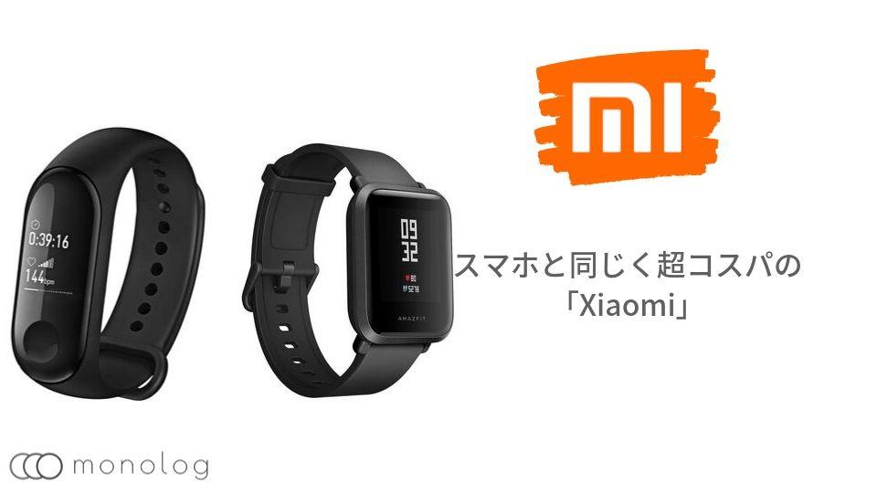 スマホと同じく超コスパの「Xiaomi」