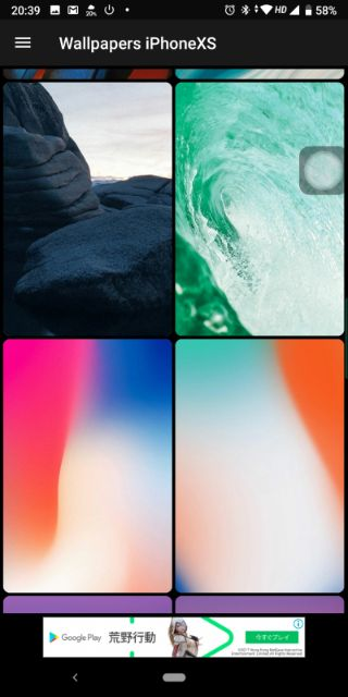 壁紙を変更するなら 「Wallpapers for i Phone 11 Wallpaper iOS 13」