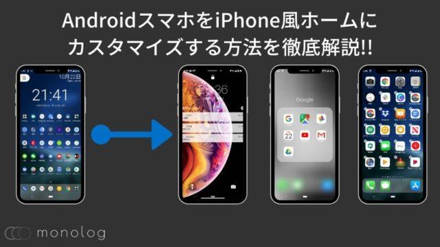 AndroidスマホをiPhone風ホームにカスタマイズする方法!!
