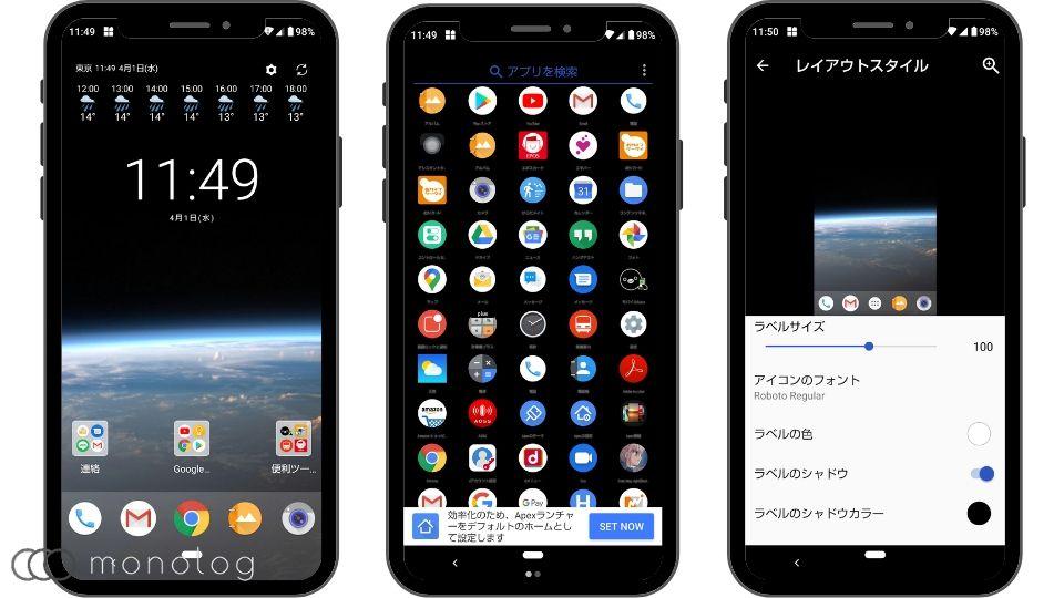 Androidのホームアプリのおすすめ12選「Apexランチャー」