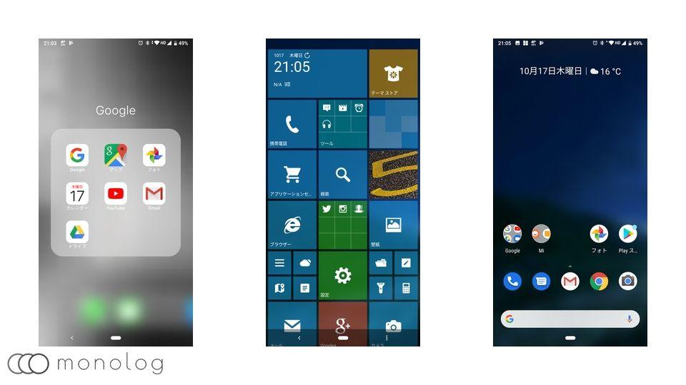 Androidのホームアプリとは?