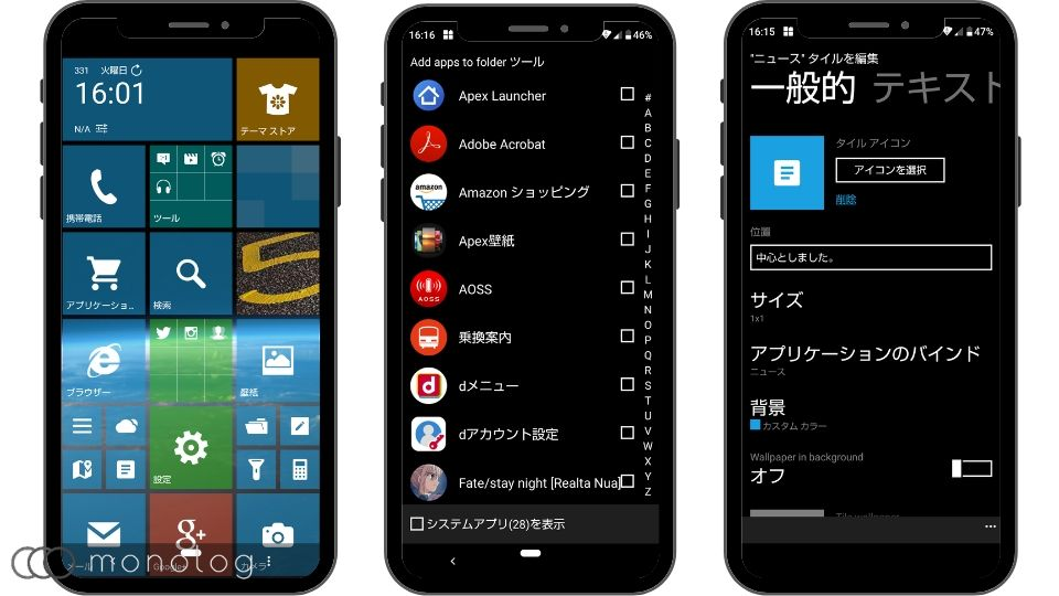 Androidのホームアプリのおすすめ12選「Launcher 8 free」