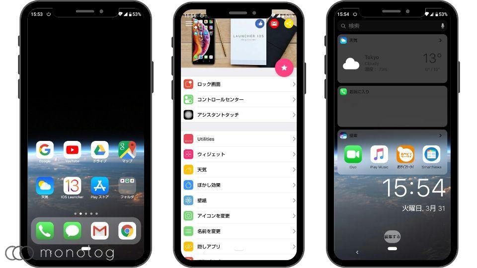 Androidのホームアプリのおすすめ12選「ランチャーiOS 13」