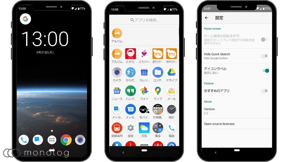 Androidのホームアプリのおすすめ12選「ランチャー<3」