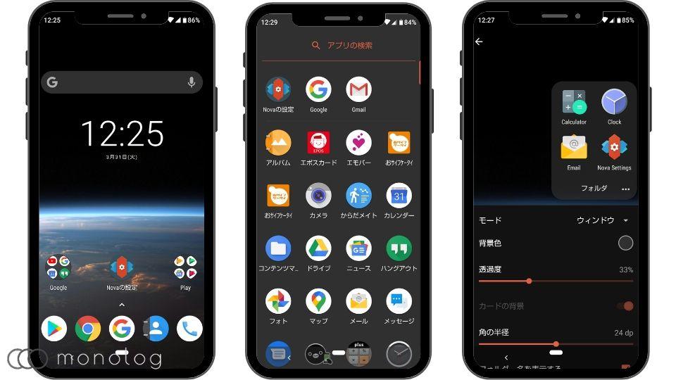 Androidのホームアプリのおすすめ12選「Nova Launcher」