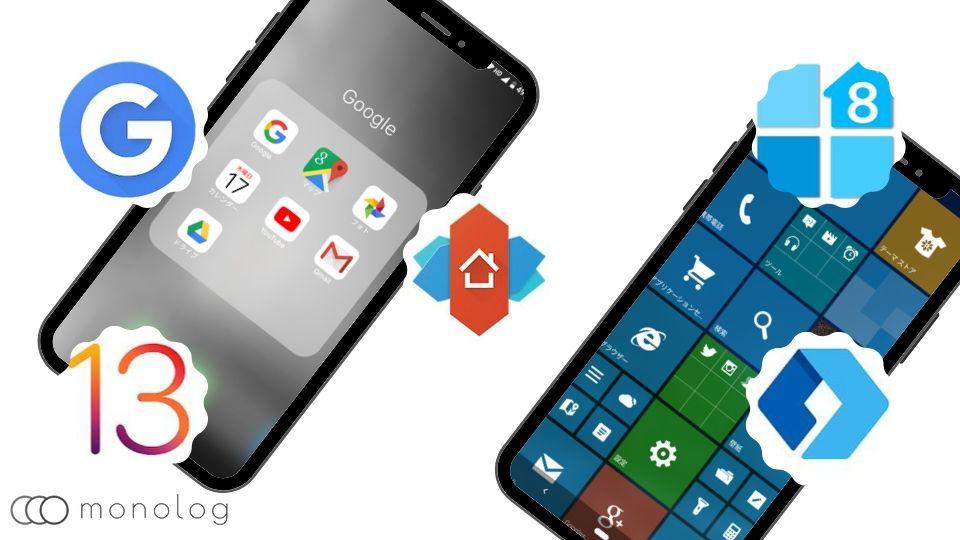 Androidのホームアプリのおすすめ13選