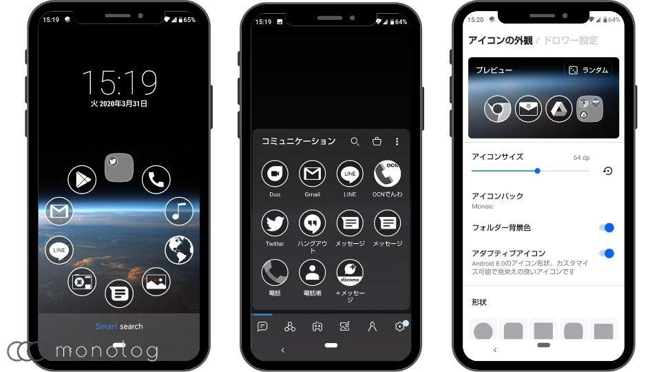Androidのホームアプリのおすすめ12選「Smart Launcher」