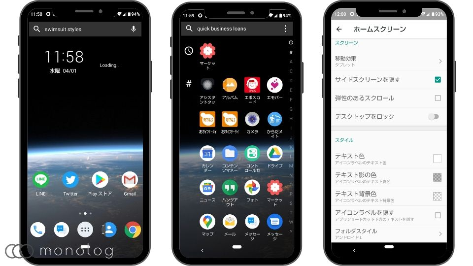 Androidのホームアプリのおすすめ12選「Solo Launcher」