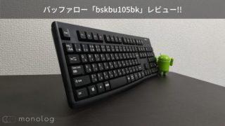 バッファロー「bskbu105bk」レビュー!!安いがガタガタ揺れるキーボード