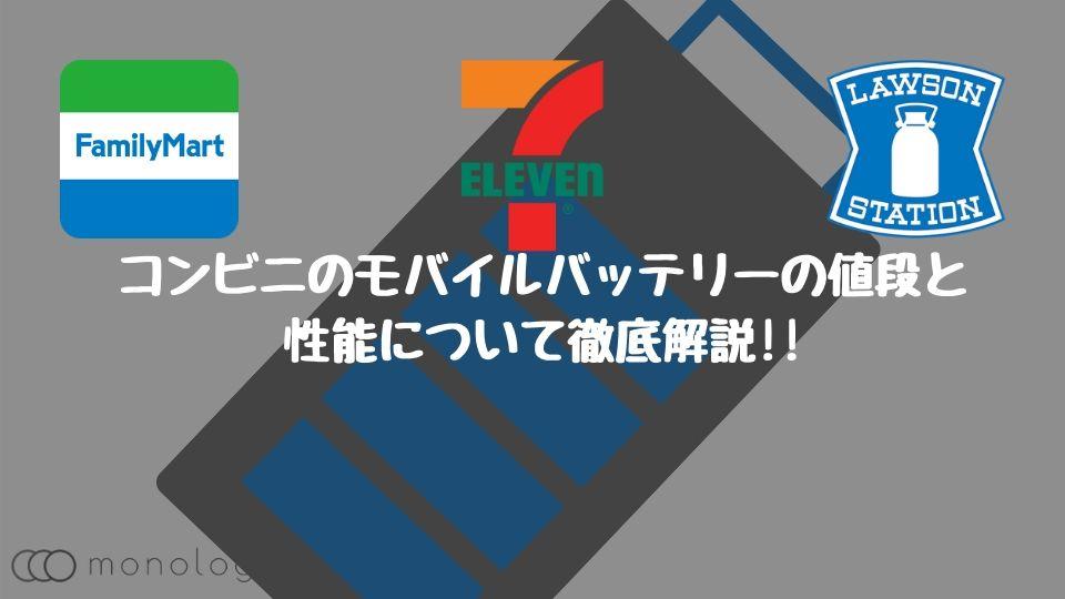 コンビニのモバイルバッテリーの値段と性能について徹底解説!!