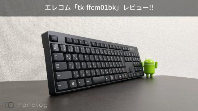エレコム「tk-ffcm01bk」レビュー!! スクエア型の存在感のあるキーボード