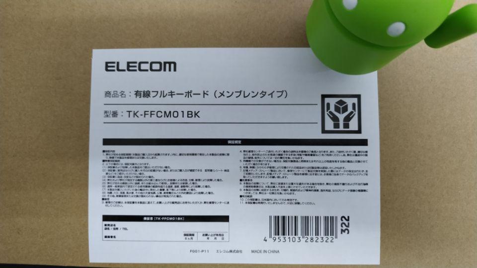 エレコム「tk-ffcm01bk」のスペック