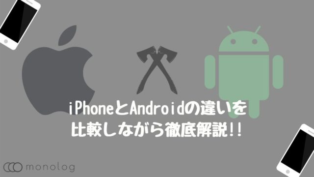 iPhoneとAndroidの比較と違いなど使用感を交えて解説