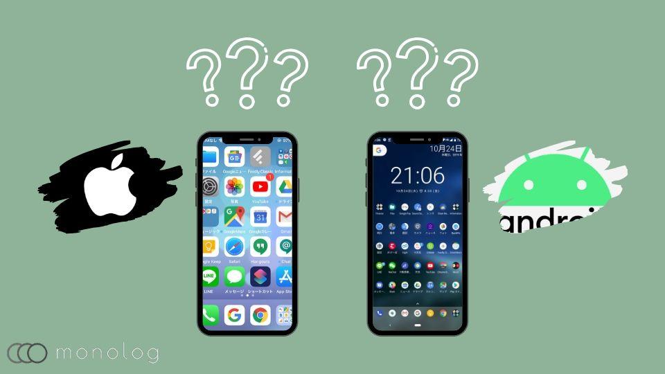 iPhoneとAndroidとは?