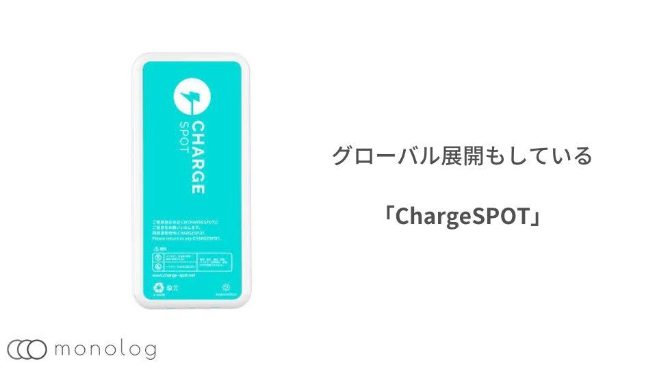 グローバル展開もしている「ChargeSPOT」