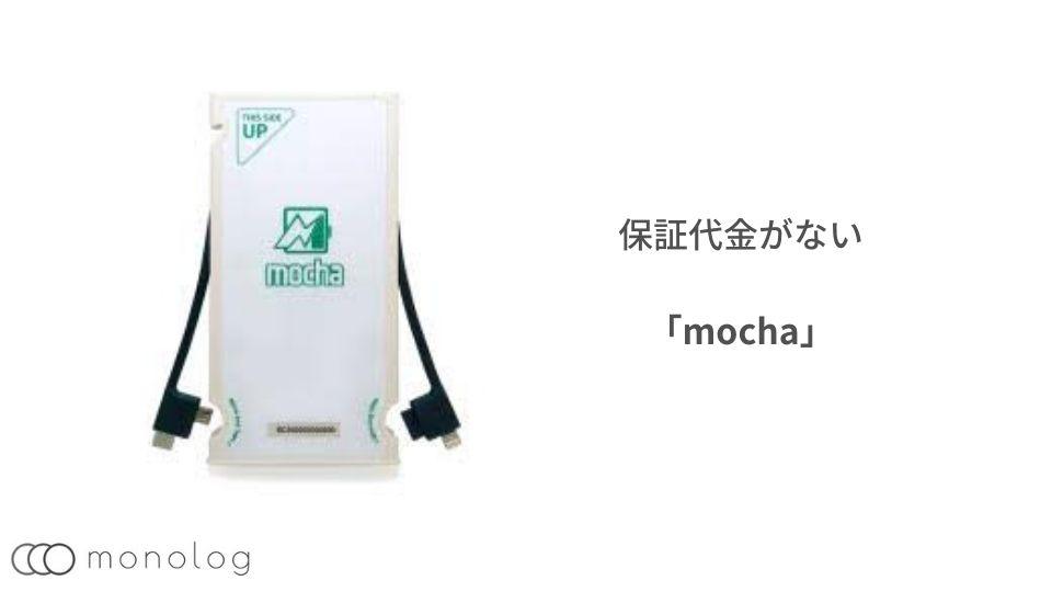 保証代金がない「mocha」