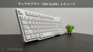 サンワサプライ「skb-l1ubk」レビュー!!レトロチックで軽いタイピングが可能なキーボード