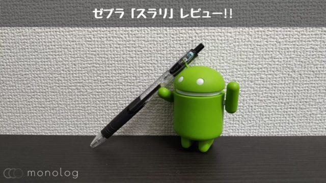 ゼブラ「スラリ」レビュー!!エマルジョンインクを使用した滑らかボールペン