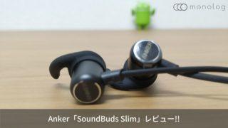 Anker「SoundBuds Slim 改善版 」レビュー!!圧倒的防水性能で2,000円台の高コスパイヤホン
