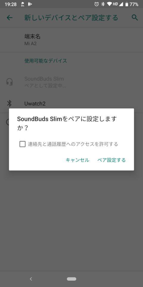 Anker「SoundBuds Slim 改善版 」のペアリング設定