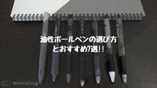 油性ボールペンの選び方とおすすめ7選!!