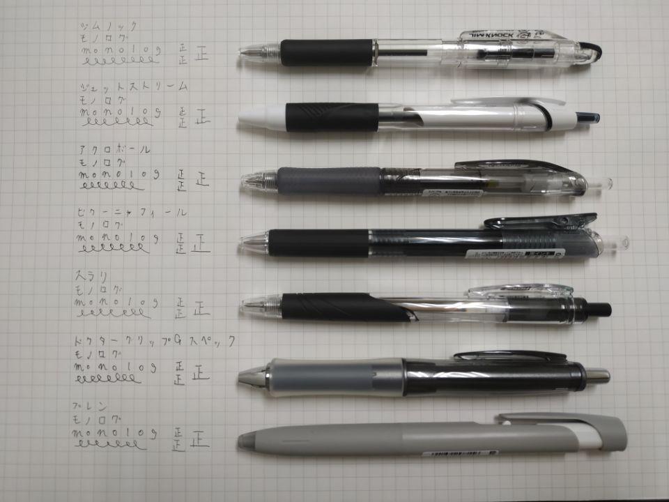 低価格帯油性ボールペン比較表 弱い筆圧時