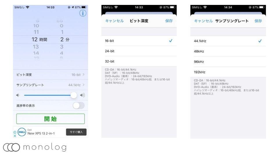 iPhoneのエージングアプリ「オーディオエージング」