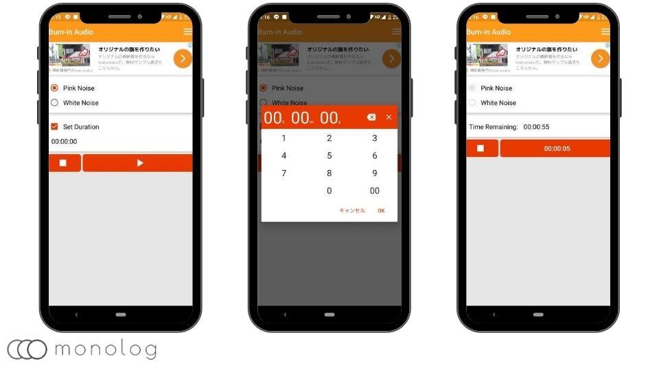 Androidのエージングアプリ「Burn-InAudio」