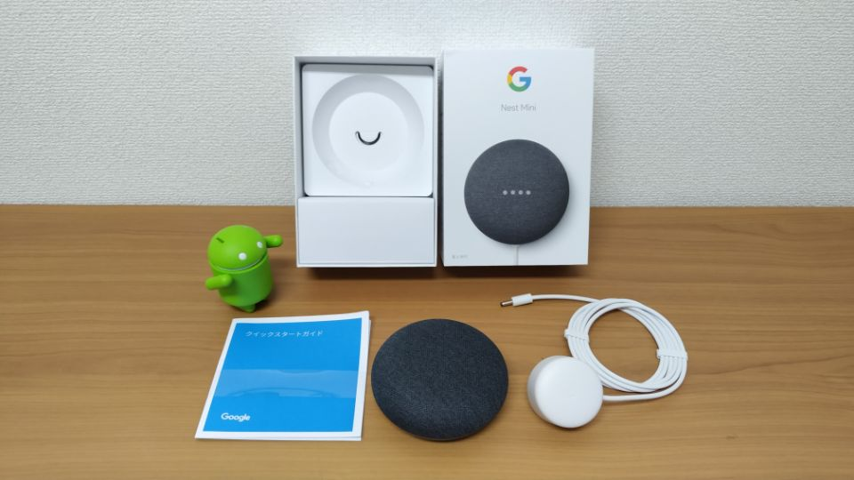 「Google Nest mini」の同梱物