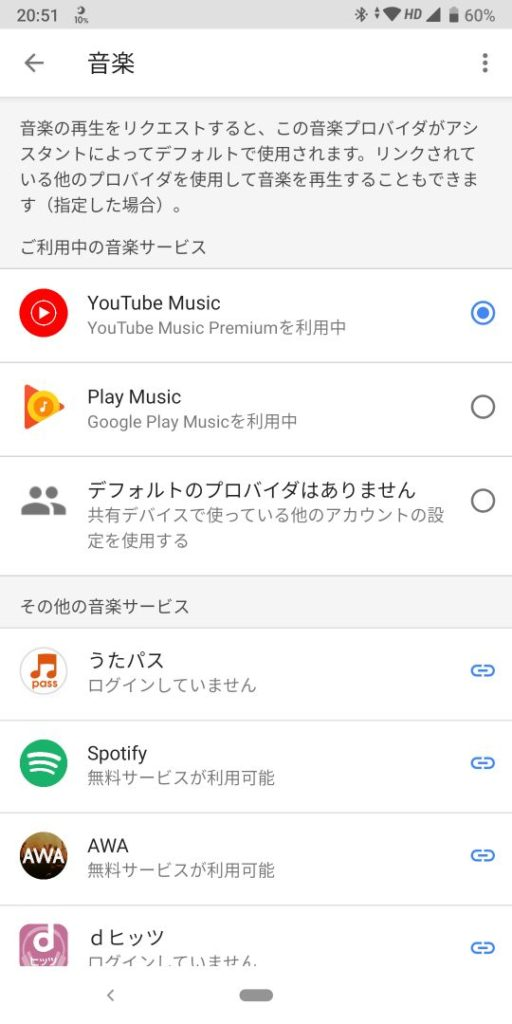 「Google-Nest-mini」の設定方法⑤