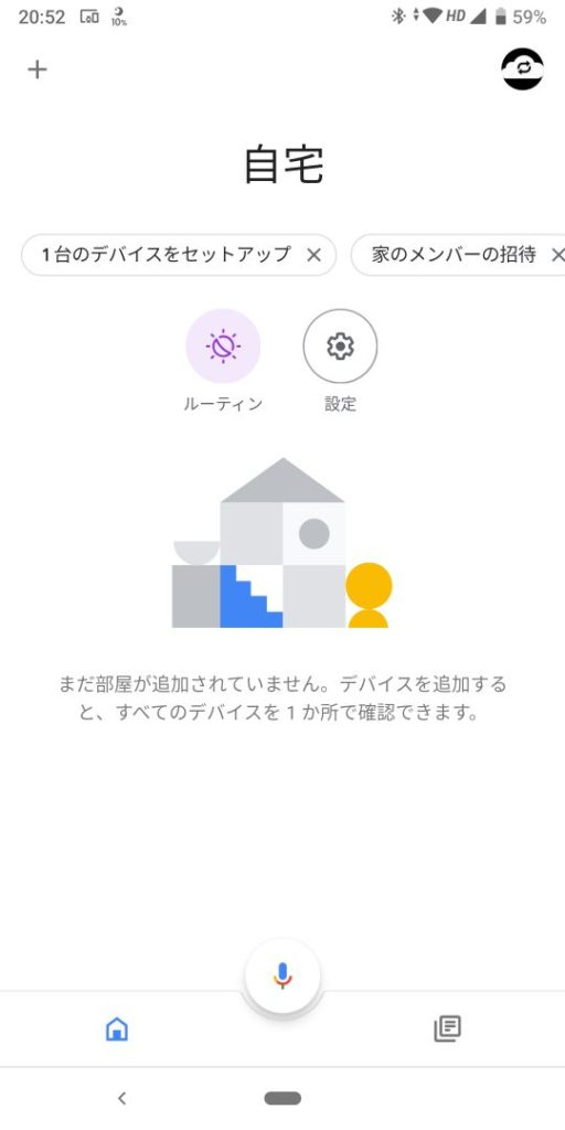 「Google-Nest-mini」の設定方法①