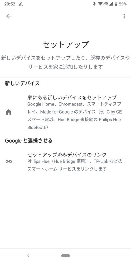 「Google-Nest-mini」の設定方法②