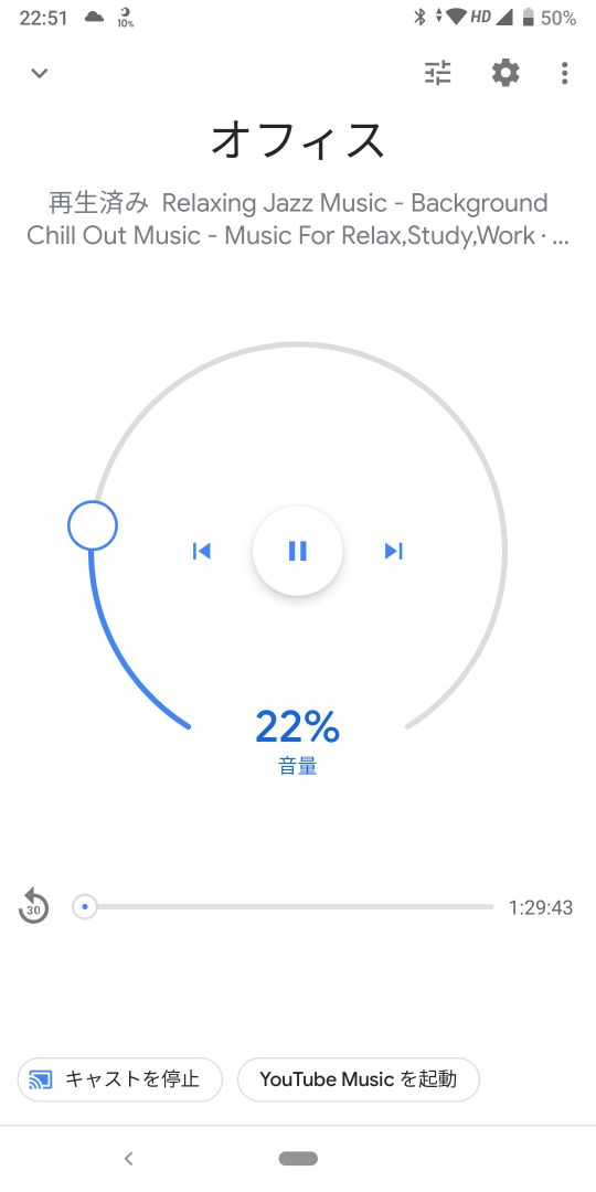 「Google-Nest-mini」の音量
