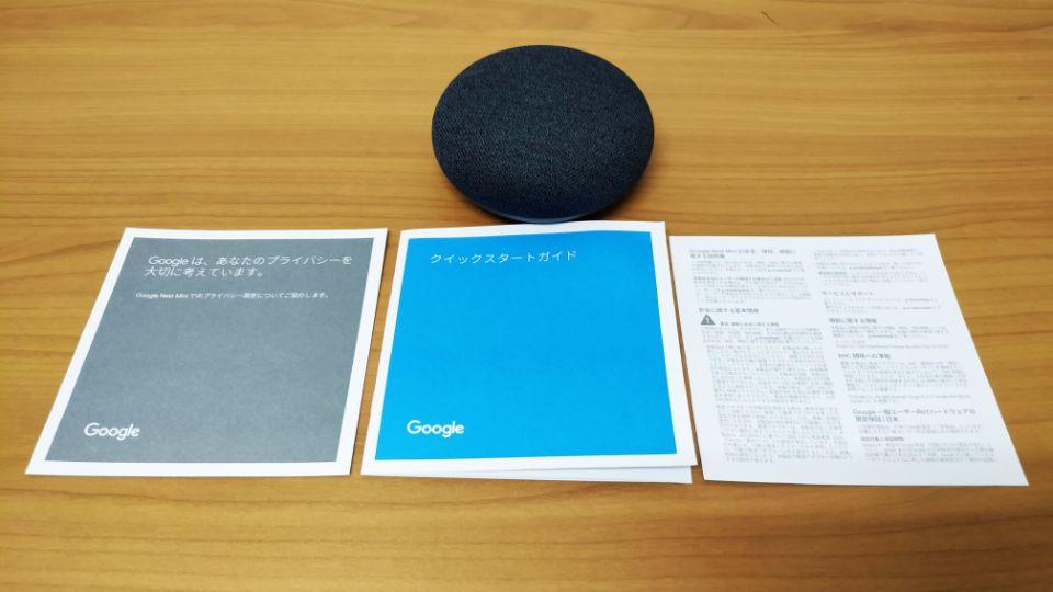 「Google Nest mini」の概要と特徴