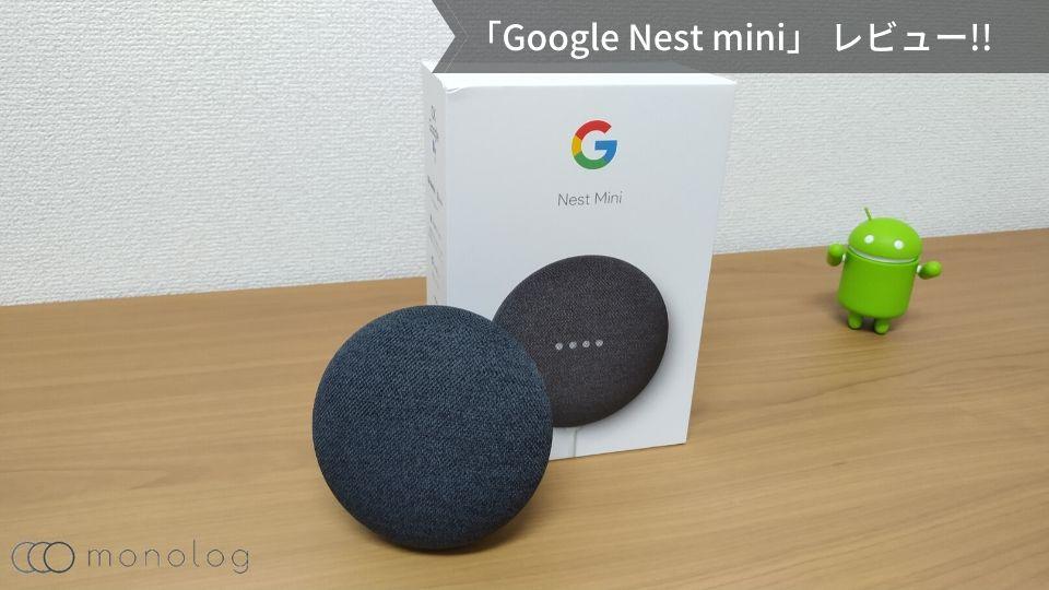 「Google Nest mini」レビュー!!BGM利用に便利なスマートスピーカー