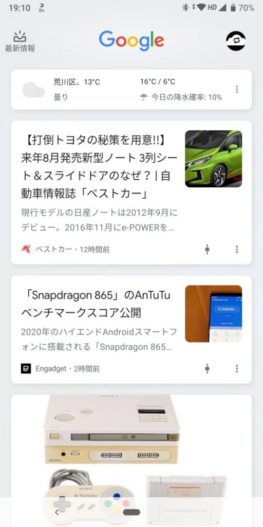 Androidのfeed情報