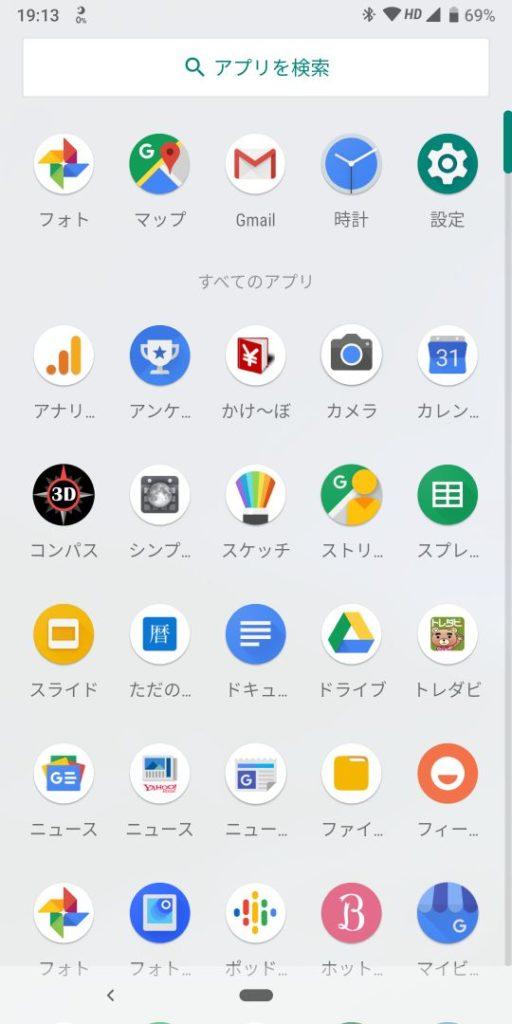 Androidホーム画面ドロワー