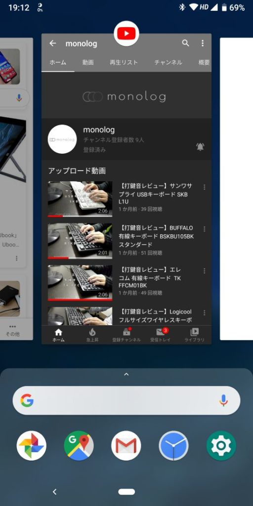 Androidタスク切換え画面