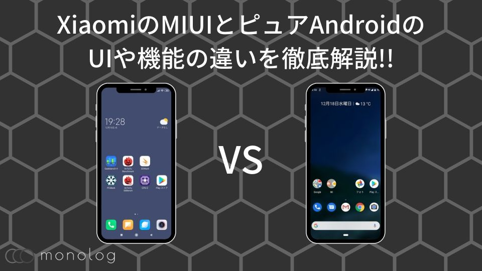 XiaomiのMIUIとピュアAndroidのUIや機能の違いを徹底解説!!