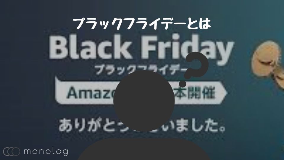 Amazonのセールの種類 ブラックフライデー