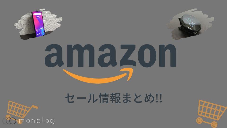 Amazonのセール情報まとめ!!2020年はいつ開催!?