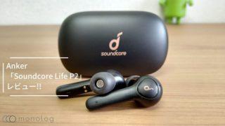Anker「Soundcore Life P2」レビュー!!TWSかつaptX対応で圧倒的コスパなイヤホン!!