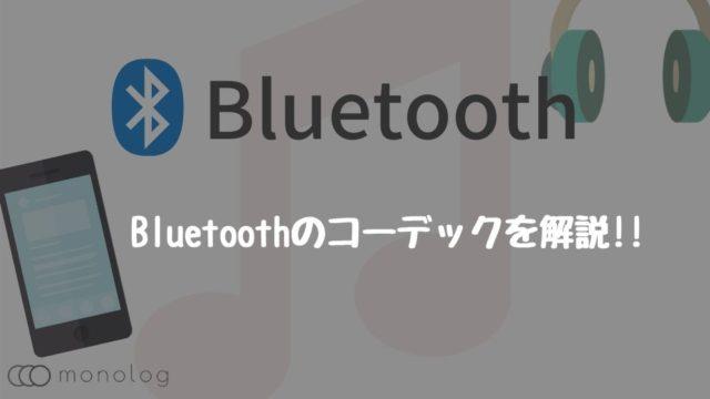 Bluetoothのコーデックの音質と確認方法を徹底解説!!