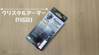 クリスタルアーマー「FUSSO」レビュー!!指紋汚れに効果を発揮するスマホのガラスコーティング