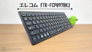 エレコム「TK-FCP097BK」レビュー!!キートップ下に鉄板を内蔵した極薄コンパクトなパンタグラフキーボード