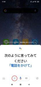 Googleレンズの使い方1