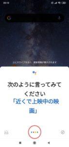 Googleレンズの使い方2